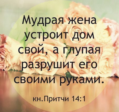 whiteangel-hristianskaya-mudrost