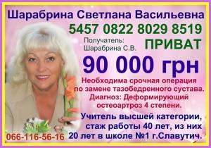 SHarabrina-Svetlana-800x561