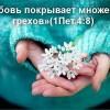 Lubov