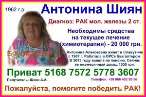Шиян Антонина