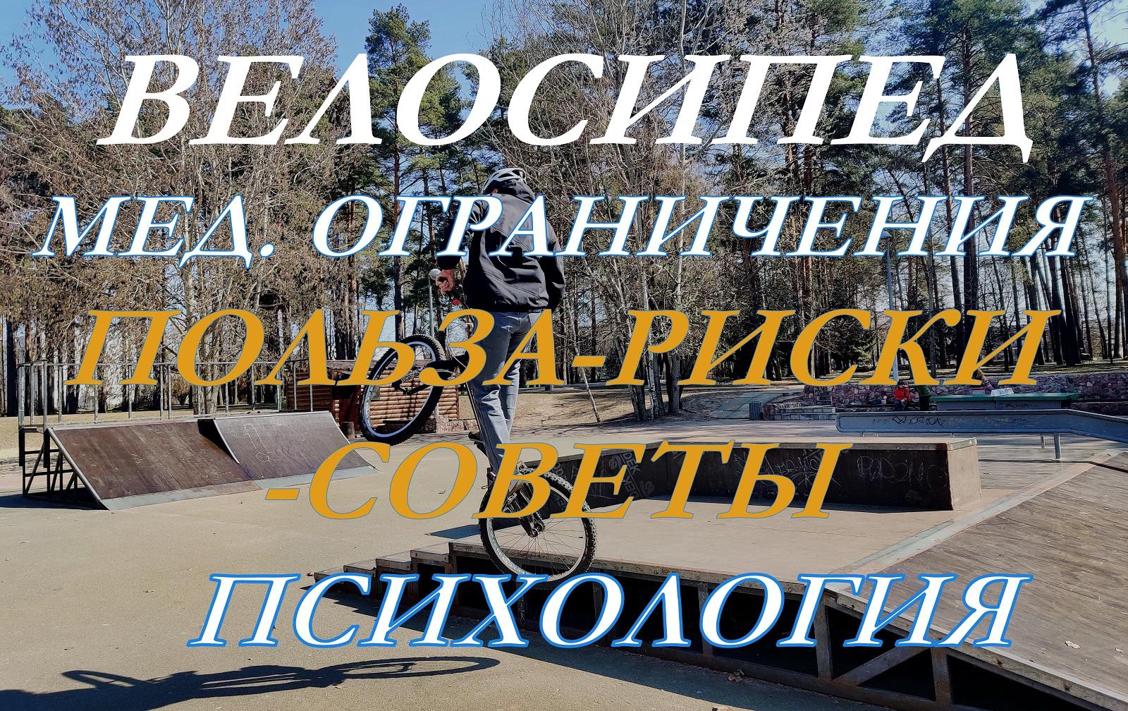 велосипед, польза вред